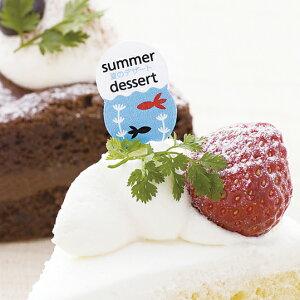 爽やかな夏をお届けする 二匹の金魚が涼やかなケーキピック500枚入夏 ギフト お中元 手作り ラッピング 初夏 ひまわり 雑貨 熨斗 贈り物 可愛い リボン 金魚