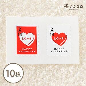 【ネコポスOK】切手風のバレンタインシートシール10枚入(2種×5シート)バレンタイン もっと楽しく 赤と白の2色セット 嬉しい♪ 高級 お菓子 贈り物 ハンドメイド 雑貨 切手 チョコ 義理