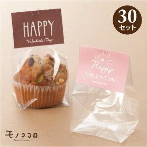 【ネコポスOK】バレンタイン ココットバック(30枚セット)プレゼント 可愛い ラッピング♪ クッキー マフィン 焼菓子 ラッピング クッキー 手作り くま お菓子 贈り物 ハンドメイド 透明袋