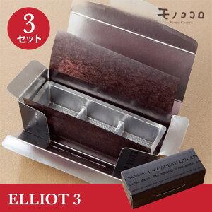 【ネコポスOK】バレンタインには高級感のあるおしゃれなギフトを…「エリオット(3)」3セット入チョコ ギフト 可愛い ラッピング 義理 手作り
