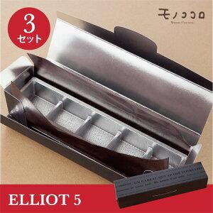 【メール便OK】高級感のあるおしゃれ「エリオット(5)」3セット入バレンタイン ギフト 手作り お菓子 チョコ