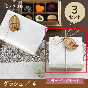 グラシュ 4個用 トリュフ セット 箱 パッケージ プレゼント クラフト タグ グラシン チョコ プチギフト ナチュラル 紙 BOX 可愛い 白 お洒落 ラッピング 小箱