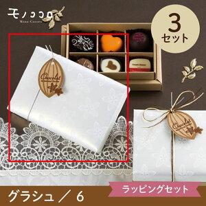 グラシュ 6個用 トリュフ セット 箱 パッケージ プレゼント クラフト タグ グラシン チョコ プチギフト ナチュラル 紙 BOX 可愛い 白 お洒落 ラッピング 小箱