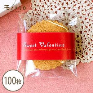【ネコポスOK】シンプルだから合わせやすい♪真っ赤なバレンタインデーのミニ帯 100枚ミニ帯  バレンタイン 包む 高級感 赤 プレゼント 簡単 コーデ アレンジ オリジナル 洋菓子 チョコ
