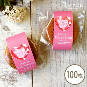 【ネコポスOK】100枚 ミニ帯 Valentine バレンタイン 包む ダイヤ風 高級 プレゼント 簡単 コーデ アレンジ オリジナル 洋菓子 焼き菓子 贈り物 ミニギフト