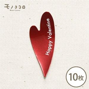 【ネコポスOK】バレンタイン 赤箔ケーキピック10枚 Valentine エレガント パーティー 簡単 コーデ アレンジ オリジナル 洋菓子 焼き菓子 贈り物 ミニギフト