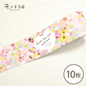 【折ればネコポスOK】Gift for you and meの帯10枚入色とりどりの可愛いイラスト 目を引く ラッピング お菓子 バレンタイン ギフト 贈り物