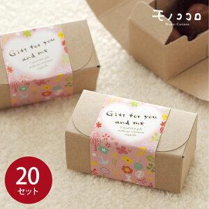 【ネコポスOK】クラフト小箱(2)のバレンタインミニ帯ラッピングセット(20セット入)手作りト リュフ ラッピング ハート ギフト 可愛い