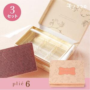 プリエ〈6個入用BOX〉/3セット バレンタインラッピングに使いたい♪ジュエリーボックスの様なトリュフ用ボックス