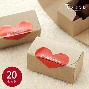 【ネコポスOK】クラフト小箱(2)キラキラ光るハートのシール付き(20セット入) シール バレンタイン ラッピングセット 手作りトリュフにぴったり。