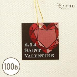 【ネコポスOK】100枚 タグ Valentine バレンタイン ハート ダイヤ風 高級 プレゼント 簡単 コーデ アレンジ オリジナル 洋菓子 焼き菓子 贈り物 ミニギフト 金のゴム紐付き