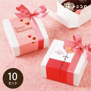 【ネコポスOK】白い小箱(4)のバレンタインラッピングセット(10セット入)手作り トリュフ ぴったり♪ ギフト かわいい フォトジェニック バレンタイン ラッピングセット 手作り トリュ
