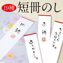 【ネコポスOK】温もりを感じる優しい書き文字のカジュアルな可愛らしさが人気短冊のし(10枚入)和 熨斗 のし 掛紙…
