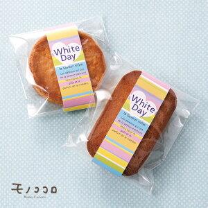 カラフルな色使いが可愛いホワイトデーのミニ帯(250枚入)3.14 White Day♪ プレゼント 可愛いい ラッピング♪ホワイトデー クッキー マドレーヌ お返し ギフト 子供 チョコ クッキー 飴 甘くない