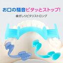 プロイデア PROIDEA 歯ぎしりピタリ ストロング マウスピース 歯軋り はぎしり 安眠 快眠 グッズ 睡眠時 睡眠中 いび…