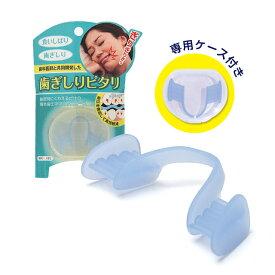 PROIDEA プロイデア 歯ぎしりピタリ 歯ぎしり 損傷 食いしばり 歯 マウスピース はぎしり 防止 予防 日本製 睡眠 安眠 男女兼用【送料無料】