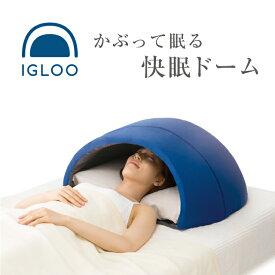 PROIDEA プロイデア かぶって寝るまくらIGLOO(A)イグルー 枕 睡眠 対策 安眠枕 うたたね枕 遮光率99% 吸音枕 ピロー 安眠枕 【送料無料】