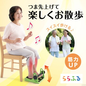 PROIDEA(プロイデア)ららふるフットダンベル筋トレ座ったまま運動高齢者お年寄り下半身つまづき転倒