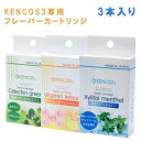 KENCOS3 ケンコス3 専用フレーバーカートリッジ 3本セット