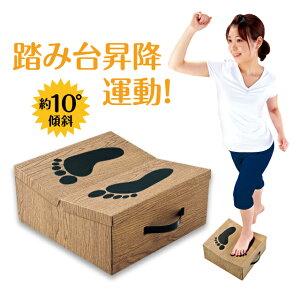 PROIDEA プロイデア どこでもエクササイズ フミッパー ステッパー スローステップ ダンボール ダイエット ステップ運動 有酸素運動 ステップ 踏み台 昇降運動