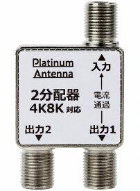 【最大2000円OFFクーポン配布中 マラソン限定5/16まで】 分配器 2分配 1端子通電型 テレビ 4K8K BS CS 地デジ ノイズに強い プラチナアンテナ アンテナ2分配器 4K 8K アンテナ ケーブル