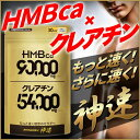 HMB サプリメント 神速 大容量450粒 HMB90000mg クレアチン54000mg -SHINSOKU- 【クリックポスト専用 送料無料】
