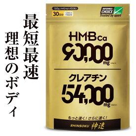 HMB サプリメント 神速 大容量450粒 HMB90,000mg クレアチン54,000mg 【国産HMB原料使用 】 計144,000mgのダブル成分を配合 【クリックポスト専用 送料無料】