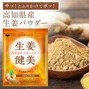 【送料無料】 高知県産 生生姜100%使用 生姜パウダー 非遺伝子組み換え アレルゲンゼロ 添加物ゼロ 生姜健美 100g