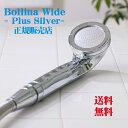 マイクロナノバブルシャワーヘッド 田中金属製作所「Bollina Wide Plus Silver(ボリーナ ワイド プラス シルバー)」…