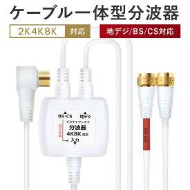 【最大2000円OFFクーポン配布中 マラソン限定4/16まで】 分波器 テレビ アンテナケーブル 4K 8K BS CS 地デジ 入力 ケーブル付き 一体型 1.5m 0.3m 4K ノイズに強い プラチナアンテナ ケーブル