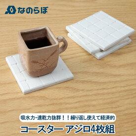 なのらぼ 珪藻土 コースター あじろ 4枚組 宇部興産 おしゃれ 日本製 ノンアスベスト ビアカップについた結露もすぐ吸水 【送料無料】