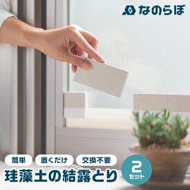 結露対策 結露防止シート 結露をとめる 窓シート 吸水テープ 日本製 国産 ノンアスベスト 除湿 カビ対策 なのらぼ 珪藻土の結露とり 2セット 宇部興産建材 雑貨 窓 送料無料