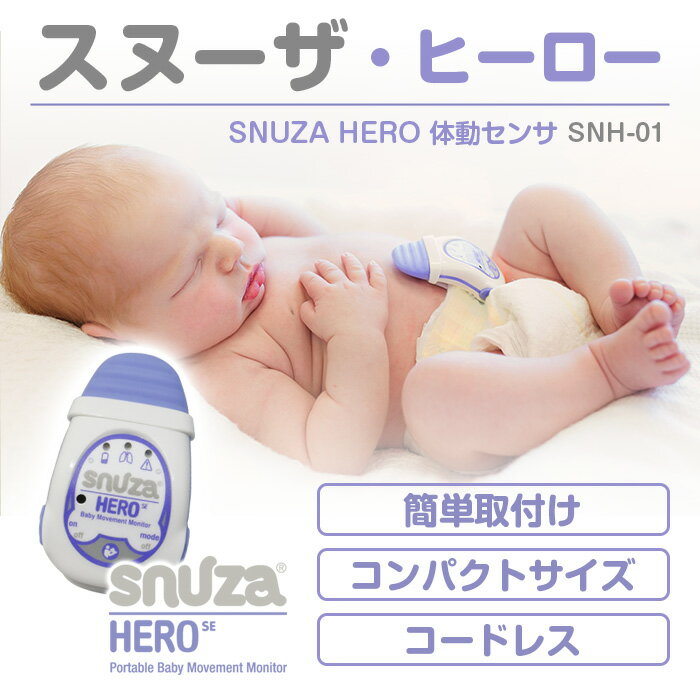 SNUZA HERO 一般医療機器 体動センサ SNH-01 ベビーモニター スヌーザーヒーロー 医療機器 SNUZAHERO 【送料無料】