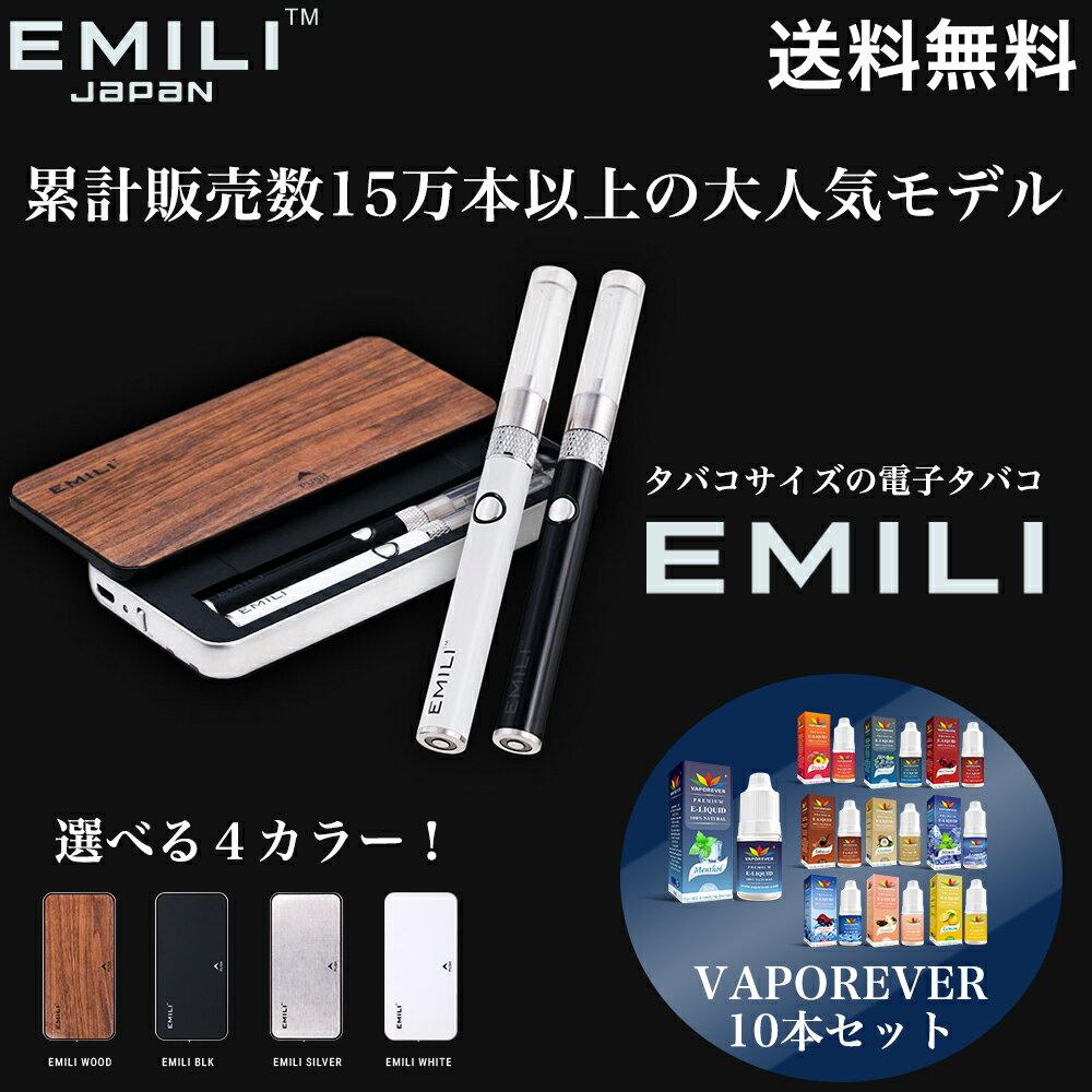 電子タバコ EMILI + リキッド(VAPOREVER) 10本セット smiss エミリ VAPOREVER コンパクト 電子たばこ リキッド タール ニコチン0 禁煙 【送料無料】
