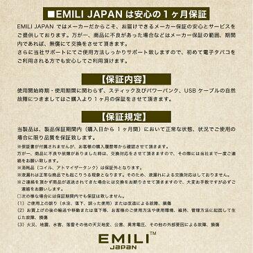 EMILI+電子タバコリキッド(VAPOREVER)10本セット
