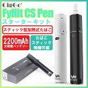 FyHit CS Pen(ファイヒット シーエス ペン) 加熱式タバコ スターターキット 【送料無料】