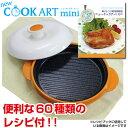 バイワールド 電子レンジ 調理器具 ニュークックアートミニ 煮る 焼く 炒める 蒸す 炊く 茹でる ニュークックアート …