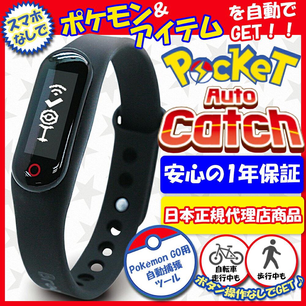 ポケモンGO ポケットオートキャッチ Pocket auto catch 【正規代理店商品】 【安心の1年保証】 【送料無料】