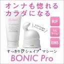 ボニックプロ BONIC Pro+ボニックジェルプレミアムリフト 【送料無料】