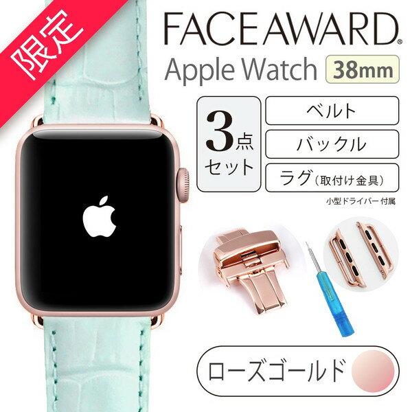大人気 送料無料 Apple Watch バンド アップルウォッチ 38mm用 バックル_RoseGold 20mmベルト EU_マットクロコ 本革 ワンプッシュ式バックル アップルウォッチに装着可能 お洒落 バンド交換 簡単交換