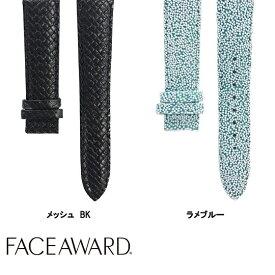 (送料無料) 腕時計交換用ベルト20mmベルト 本革 FACEAWARD(フェイスアワード) メッシュ BK ラメブルー