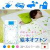 嬰兒被褥安排baby toi(嬰兒玩具)連環畫斷開噸(baby book fu fu)6分安排連環畫斷開噸6分安排安心的日本製造彩色綠色