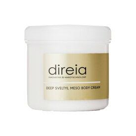 direia(ディレイア) ディープ スベルティル メソボディクリーム【送料無料】ディープヴェールボディクリームの進化バージョン