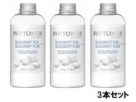 PHYTOMER フィトメール オリゴメール ピュア 320g【3個セット】【送料無料】