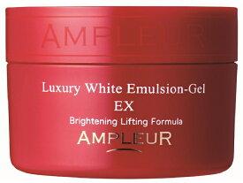 AMPLEUR アンプルール ラグジュアリーホワイトエマルジョンゲルEX120g【送料無料】