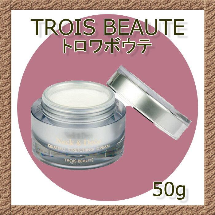 TROIS BEAUTE トロワボウテ ネック&デコ クワトロストレッチングクリーム 50g