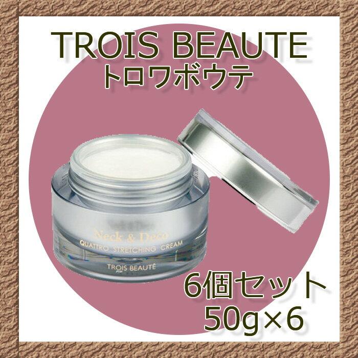 6個セット! TROIS BEAUTE トロワボウテ ネック&デコ クワトロストレッチングクリーム 50g 【送料無料】