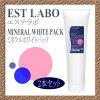 EST LABO美體沙龍實驗室礦物質白包300g*2種安排