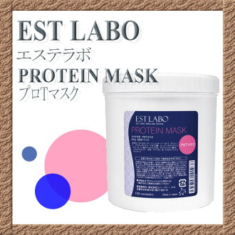 EST LABO美体沙龙实验室专业T口罩500g