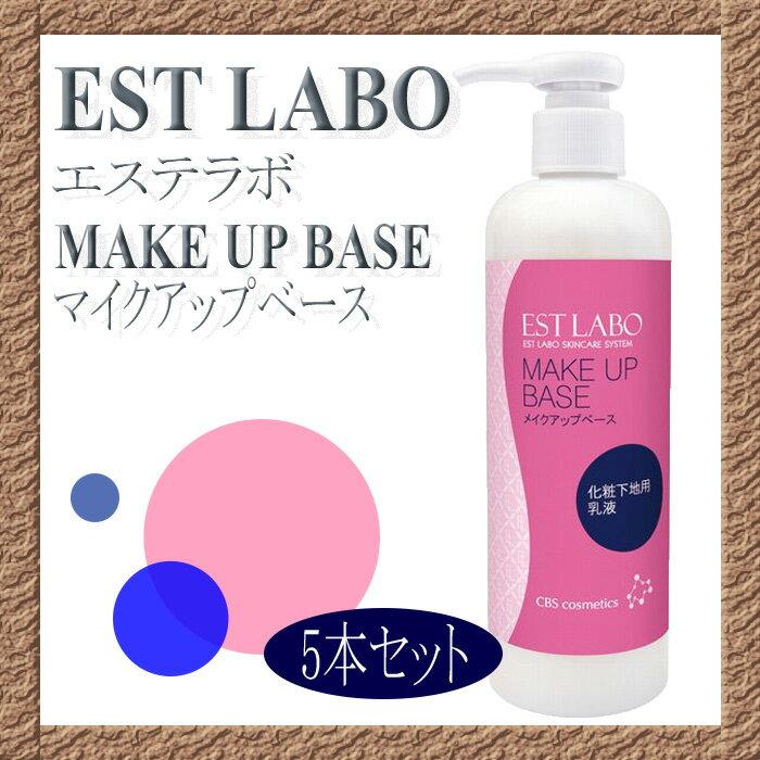【お得5本セット】EST LABO エステラボ メイクアップベース 300ml